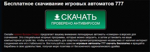 бесплатно скачать игровые автоматы 777 на сайте Вулкан Ставка