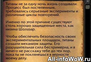 Как создавался Азерот
