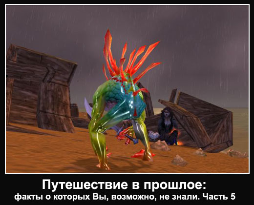 ВоВ мурлоки
