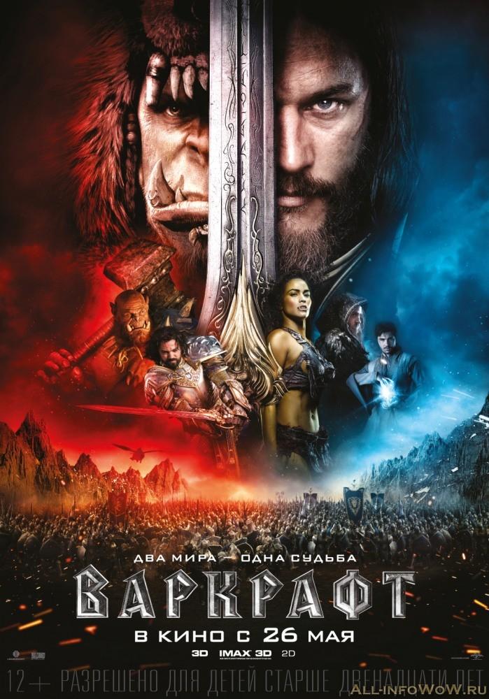Фильм Warcraft смотреть онлайн