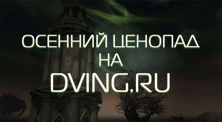 Осенний ценопад от Dving.ru!
