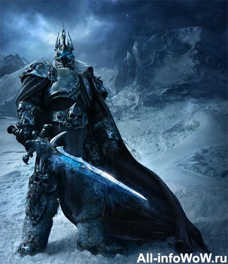 Король Лич и Ледяная скорбь