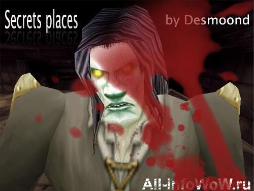 Секретные места в WoW
