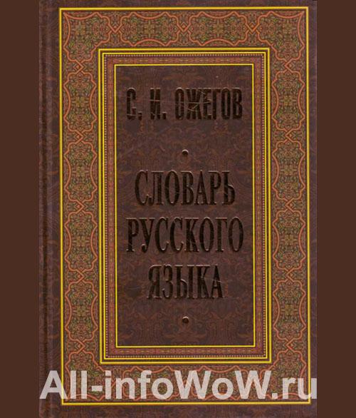 Русский язык и ВоВ