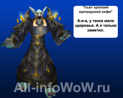 Жаргон ВоВа