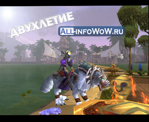 Двухлетие All-infoWoW
