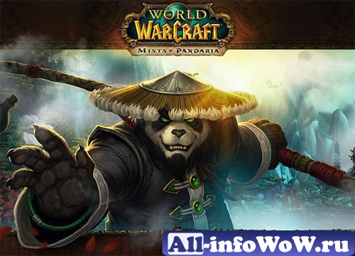 wow Mists of Pandaria