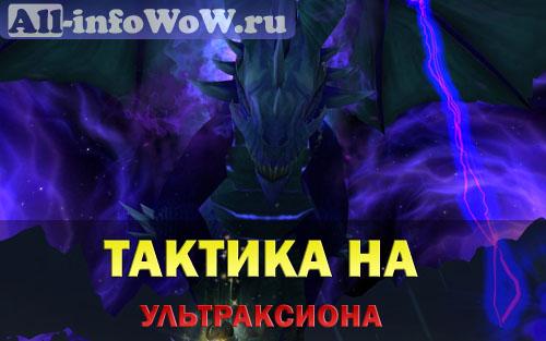 Ультраксион Душа дракона