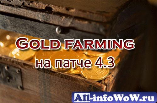 ВоВ 4.3 фарм