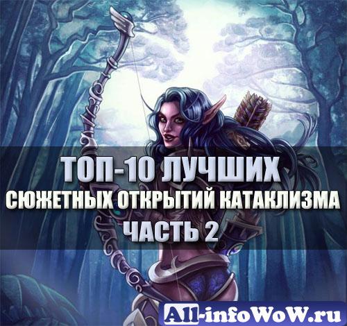 ТОП-10 лучших сюжетных открытий Катаклизма. Часть ІІ