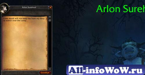 Арлон