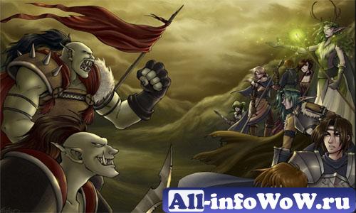 орда и альянс