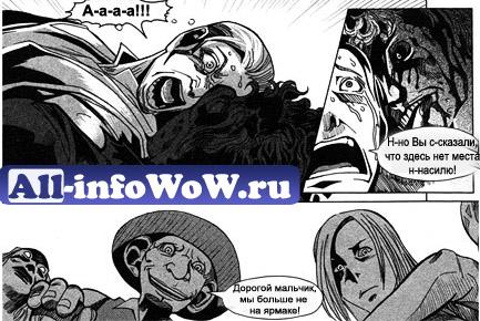 Комикс Ярмарка