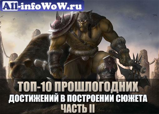 топ-10 достижений-2
