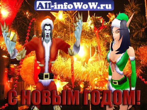 Поздравление с Новым 2012 годом от All-infoWoW