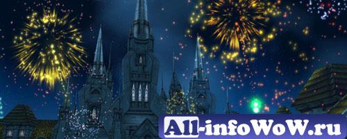 Новый год ВоВ