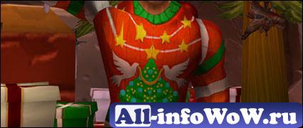 цветастый свитер Зимнего покрова