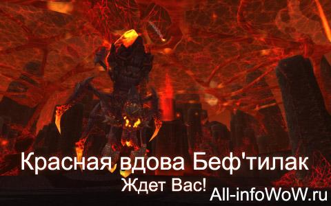 Красная вдова Беф'тилак