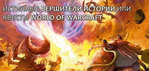 World of Warcraft Connect 2 » Флеш Игры Онлайн